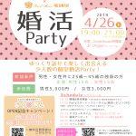 さくこん長岡xGuestHouse 英國屋【婚活パーティー!!】